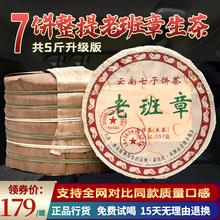 限量整an7饼200ro云南勐海老班章普洱饼茶生茶三爬2499g升级款
