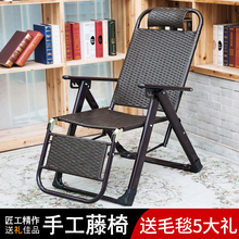 藤椅躺an折叠午休懒in办公室床户外沙滩椅成的午睡靠背逍遥椅
