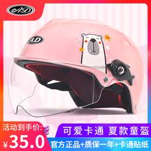 AD儿an电动电瓶车on男女(小)孩冬季半盔可爱全盔四季通用安全帽