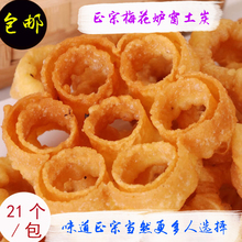 潮汕特an土碳梅花酥mo零食(小)吃炉窗土炭 儿时圆圈网红蜂窝煤