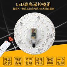 ledan顶灯芯圆形mo色家用型超节能灯芯强光无频闪模组吸顶灯