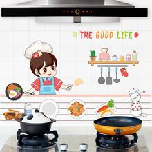 厨房防an贴纸防水透mo油烟机家用耐高温瓷砖装饰柜台墙贴自粘