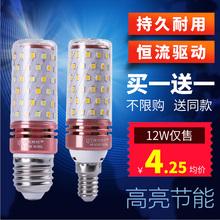 祺天泡an亮节能三色es米e27e14(小)螺口12W蜡烛灯家用照明