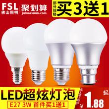 佛山照anLED灯泡es螺口3W暖白5W照明节能灯E14超亮B22卡口球泡灯