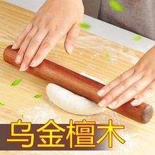 檀木家an乌檀木实木es擀面棍擀皮神器擀面条擀饼饺子皮