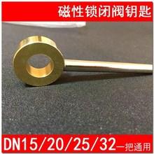 自来水an门钥匙水表es角形阀扳手锁闭阀家用磁性开关(小)。