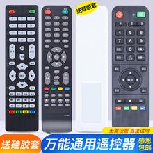 万能通an杂牌机组装ie络液晶杂牌电视机遥控器LEDTV索尼夏新TZI/SANS