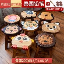 泰国实an可爱卡通动ie凳家用创意木头矮凳网红圆木凳