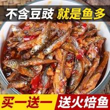 湖南特an香辣柴火鱼ie制即食(小)熟食下饭菜瓶装零食(小)鱼仔
