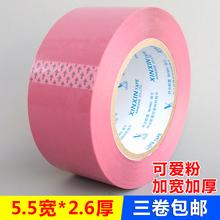 粉色胶an包邮 5.ie宽可爱粉打包胶带纸 包装彩色批发