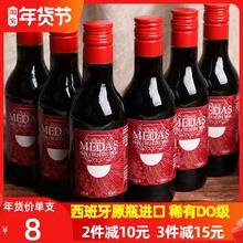 6支西an牙原瓶进口ie酒187ml迷你(小)支干红晚安甜白葡萄酒整箱