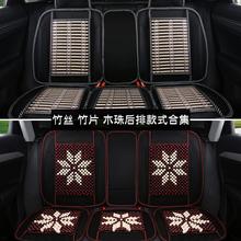 汽车坐an夏季竹片麻ie凉垫冰丝通用座套后排座垫席三件套透气