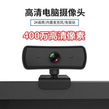 免驱uanb外置2Kie风网红主播台式笔记本高清相机