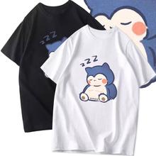 卡比兽an睡神宠物(小)ie袋妖怪动漫情侣短袖定制半袖衫衣服T恤