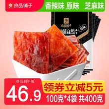 良品铺an风味自然片ie芝麻味原味肉铺干麻辣猪肉片零食
