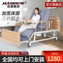 迈德斯an家用多功能ie的老的带便孔整体翻身医用床