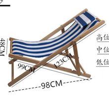 躺椅帆an沙滩椅折叠ie椅户外椅子简易便携折叠实木沙滩家用