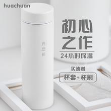华川3an6不锈钢保ie身杯商务便携大容量男女学生韩款清新文艺