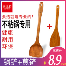 家用木an子木勺不粘ie长柄炒菜铲子木铲耐高温木制厨具