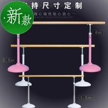 舞蹈房an舞杠移动可no蹈把杆家用宝宝练功压11腿杆芭扶手杆
