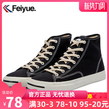 飞跃帆an鞋男鞋20no式夏季潮流百搭高帮透气黑色休闲情侣鞋子女