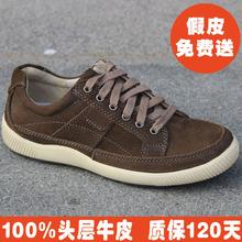 外贸男an真皮系带原er鞋板鞋休闲鞋透气圆头头层牛皮鞋磨砂皮