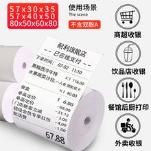 热敏纸an印纸57xer50收银纸80x80x60x50mm超市破婆美团外卖(小)票