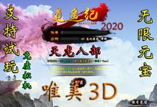 2020逍遥纪天龙八部单机款免an12拟机一erD无限元宝带桃花岛