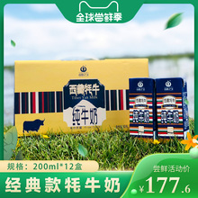 高原之an西藏营养早et纯200ml 12盒