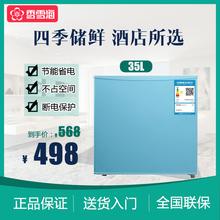 SNOanSEA/香etD-35 母乳存储(小)冰柜全冻母乳迷你家用单门