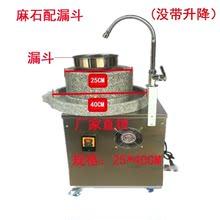豆浆机an磨机肠粉家la全自动商用石麻石石磨盘(小)石磨 豆腐