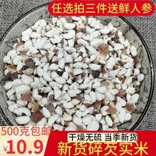 干货5an0g包邮特lv肇庆散装农家自产红皮仁整粒鸡头米