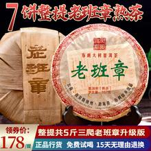 限量整an7饼200ui云南勐海老班章饼茶普洱熟茶三爬2499g升级款