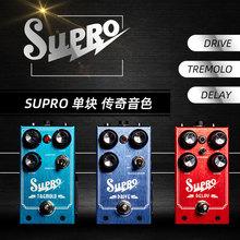 美产Supro效果器an7块DriuilayTremolo过载延时颤音清音Ped