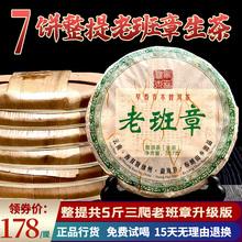 限量整an7饼200ui云南勐海老班章普洱饼茶生茶三爬2499g升级款