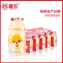 喜乐(小)an的乳酸菌饮ae酸奶发酵酸甜饮料95ml*20瓶