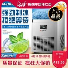 志高商an奶茶店55ae/80kg大型酒吧全自动(小)型方冰块机家用