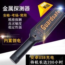 安护神anH8006ae属探测器(小)型高精度手机安检仪车站探钉器热卖
