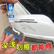 汽车(小)an痕修复膏去ae磨剂修补液蜡白色车辆划痕深度修复神器