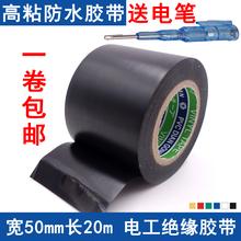 5cm宽电an胶带pvcme阻燃防水管道包扎胶布超粘电气绝缘黑胶布