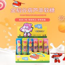 金稻谷超级飞侠葫芦迷你串烧水果an12糖维Cme零食QQ糖 48支