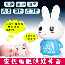 可讲玩具早教机兔子音乐火an9童充电(小)ta事机宝宝火迷你兔