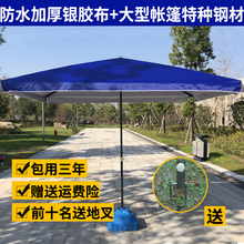 大号摆an伞太阳伞庭os型雨伞四方伞沙滩伞3米