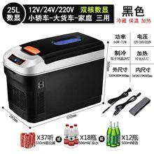 24Van载冰箱大货un专用12V汽车家用(小)型迷你(小)冰箱车家两用