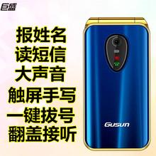 联通3an4g款老年et机老的机触屏手写大字大声老年手机巨盛V358