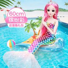 热卖6an厘米美的鱼ab梦丝芭比洋娃娃套装女孩超大号美的鱼公主