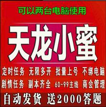 天龙八部(小)蜜脚本60-9an9主线 功ar双电脑送2000题自动发货