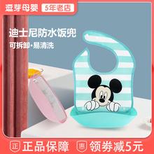 迪士尼an宝婴儿防水ar兜宝宝大号(小)孩可拆口水巾免洗