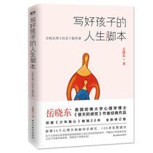 包邮 写好孩子的的生脚本岳晓东博士的亲子an17育课 ar心理学书籍家庭教育通俗