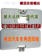 雷丁Dan070 Sec动汽车遮阳板比德文M67海全汉唐众新中科遮挡阳板